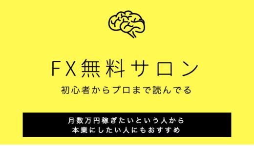 【無料メルマガ】6000人が読んでいる専業さんのFX無料サロン。