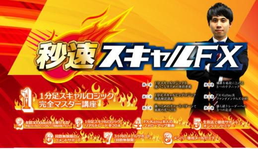 秒速スキャルFXのFX-Katsu(鈴木克佳)の評判。殿堂入りを達成!
