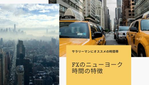 FXのニューヨーク時間の特徴。サラリーマンにオススメの時間帯。