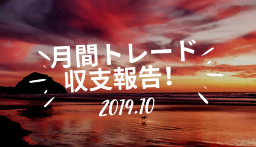 月間トレード収支報告!(2019年10月)