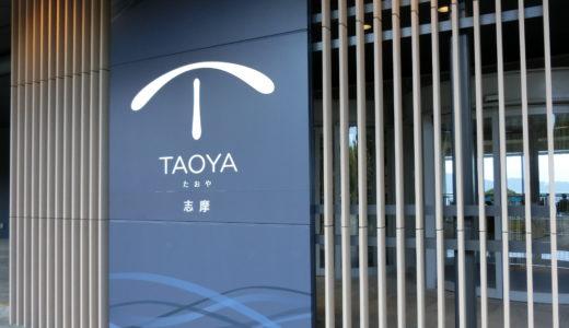 TAOYA志摩は子供(赤ちゃん)に優しいホテル。過ごし方をブログで紹介!