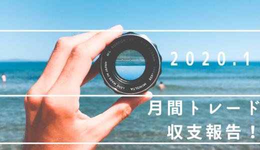 月間トレード収支報告!(2020年1月)