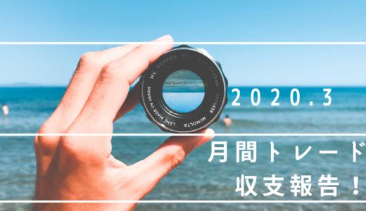 月間トレード収支報告(2020年3月)