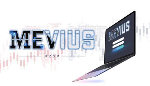コウスケ氏が開発した超高速FXシステム「MEVIUS」とは