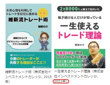 【新作】維新流トレード術の著者の新作が公開!PDFでまさかの100円!?